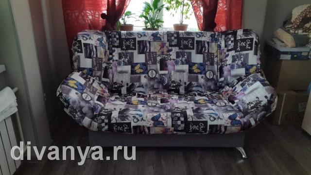 Мягкий диван клик-кляк Бриз Ла Виеен. Цена от 17500 рублей